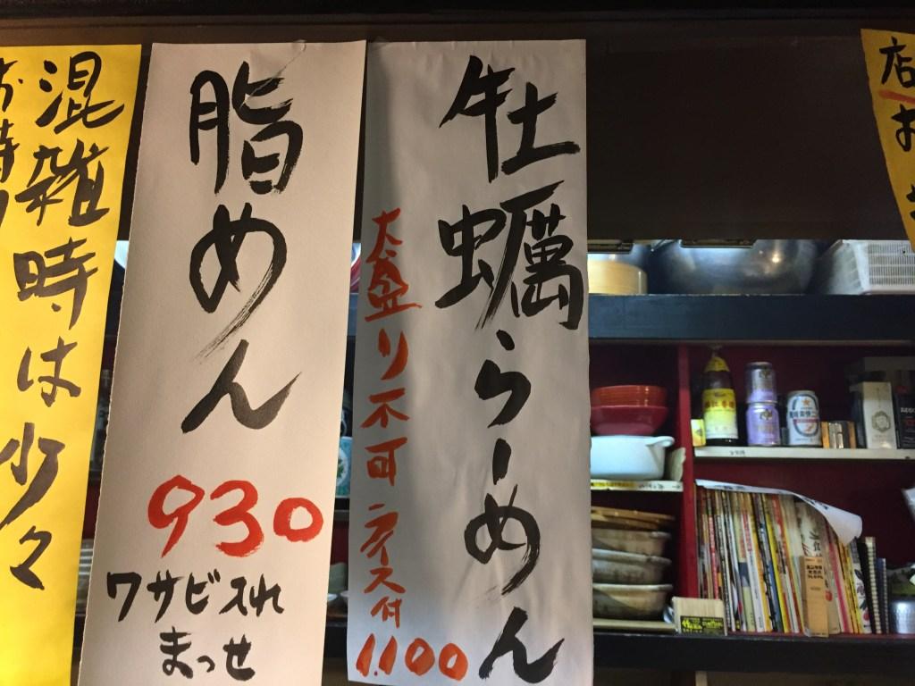 麺割烹亀壱 牡蠣ラーメン メニュー