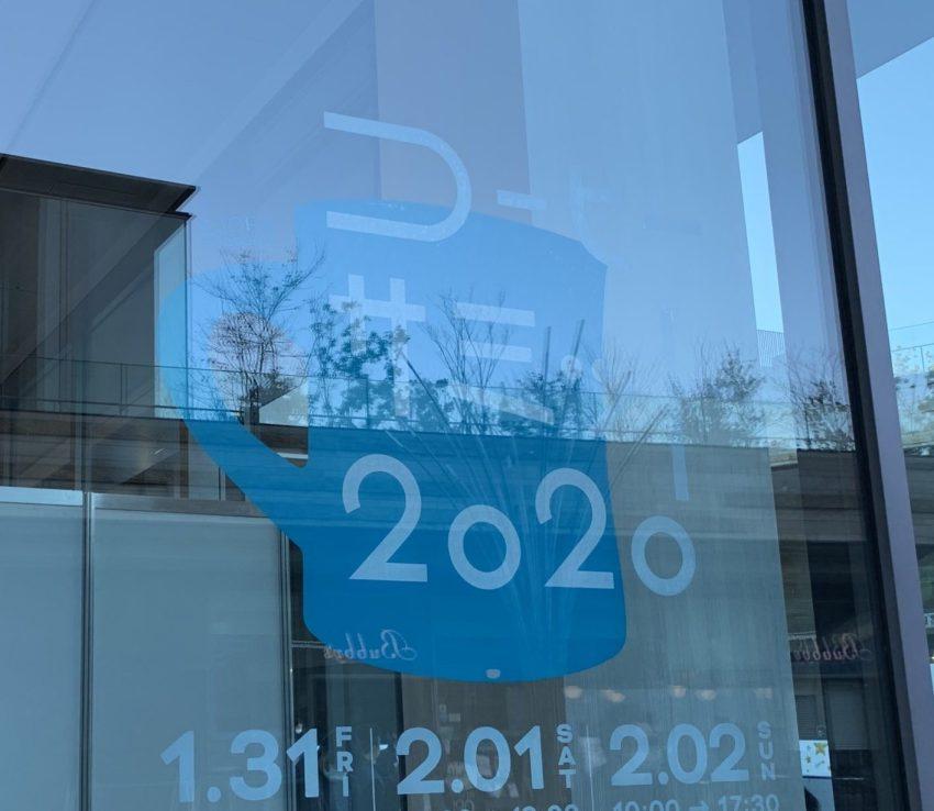 コーヒーサミット2020 iTSCOM STUDIO & HALL 二子玉川ライズ