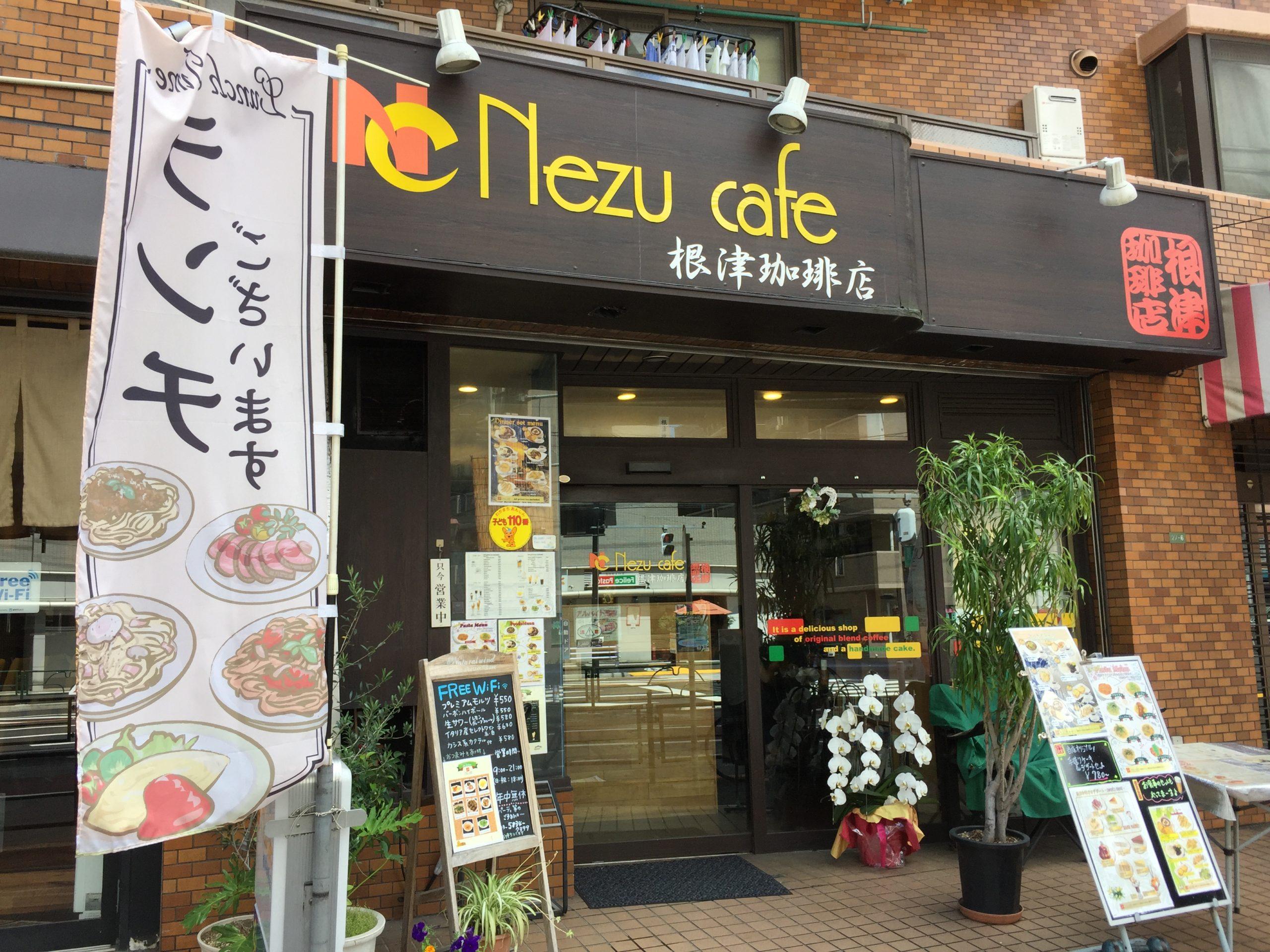 東京都根津 Nezu cafe 根津珈琲店