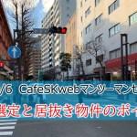 立地選定と居抜き物件のポイント 2020年6月CafeSKwebマンツーマンセミナー