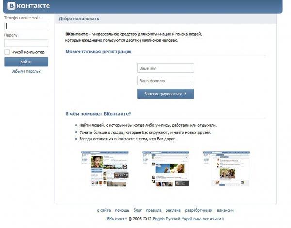 ВКонтакте: вход на страницу VKontakte.ru - регистрация в ...