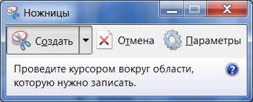 Программа для скриншотов с экрана - ТЕХНО bigmir)net