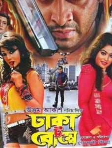 Dhaka-to-Bombay