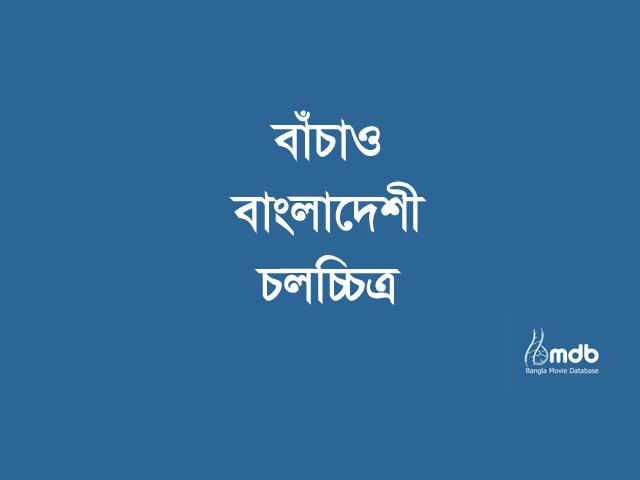 ধ্বংসের দ্বারপ্রান্তে বাংলা চলচ্চিত্র !!