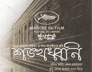 কামার আহমাদ সাইমনের নতুন ছবি 'শঙ্খধ্বনি'