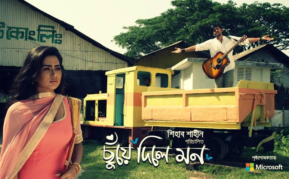 বাজারে 'ছুঁয়ে দিলে মন' চলচ্চিত্রের অডিও…