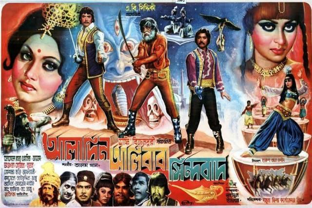 'দ্য অ্যাভেঞ্জার্স' ও 'আলাদিন আলিবাবা সিন্দাবাদ'