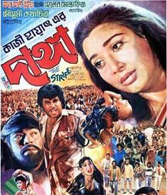 'দাঙ্গা' শুধুই একটি চলচ্চিত্র নয়, নির্মম এক সত্যর উপলব্ধি