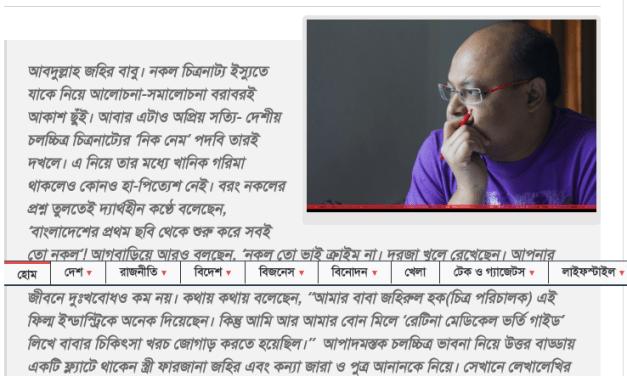 বাংলাদেশের প্রথম ছবি থেকে শুরু করে সবই তো নকল: আবদুল্লাহ জহির বাবু