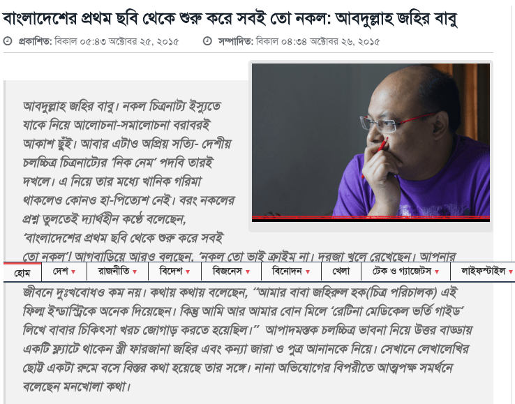 abdullah zahir babu on film copying in bangladesh with ahmed zaman shimul