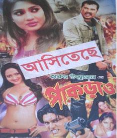 pakrao bangla vulgar film with alekzandar bo