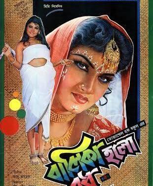 আরেকজন তোজাম্মেল হক বকুল পেলো না বাংলা চলচ্চিত্র