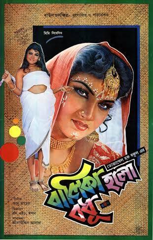 Balika Holo Bodhu a film by Tojammel Haq Bakul
