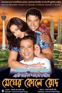 Megher Koley Rode film by nargis akter with riaz popy tony dayes
