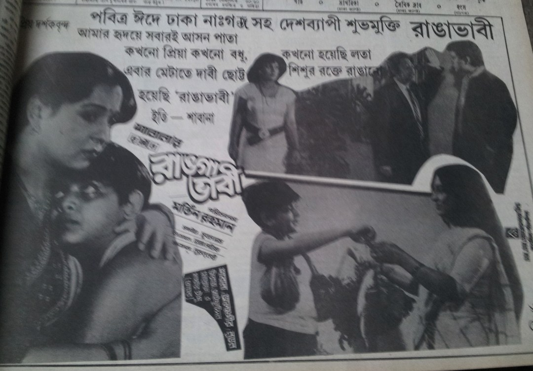 Print Advertisement of Ranga Bhabi bangla film with Shabana Alamgir tappu released in 1989 (1)