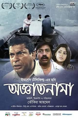 Oggatonama-the-unnamed-film-by-toukir-ahmed-with-mosharraf-karim-impress-telefilm poster BMDb
