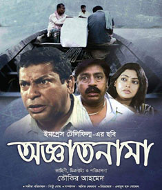 Oggatonama-the-unnamed-film-by-toukir-ahmed-with-mosharraf-karim-impress-telefilm poster