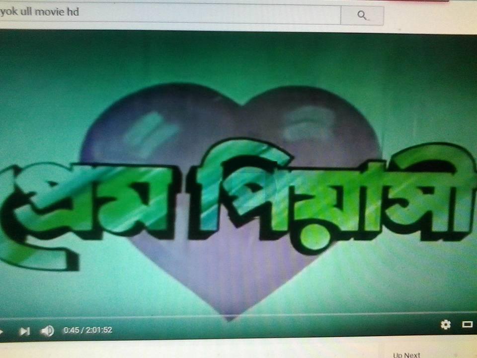 Prem Piyashi Title salman shah