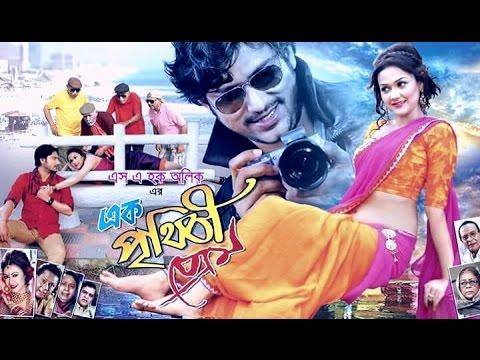 Ek Prithibi Prem Bangla Cinema BMDb