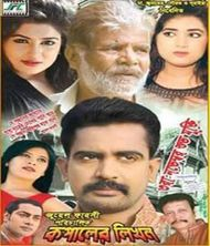 Kopaler-Likhon-Bangla-Cinema-with-Sangram-Khan-Sanjana-Anan-by-Jewel-Farsi-Poster-BMDb-2
