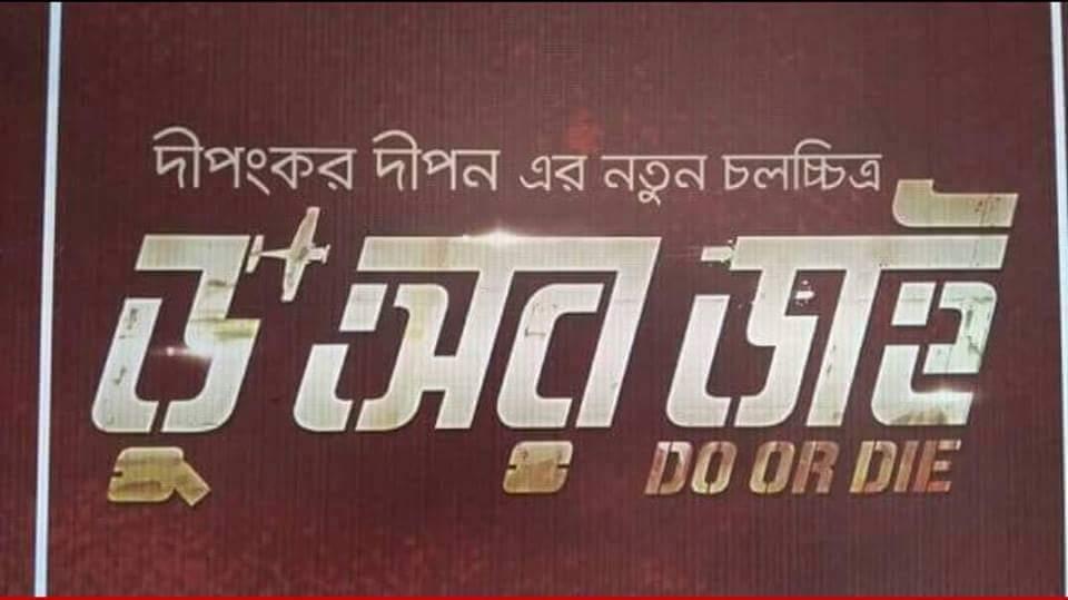 'ঢাকা অ্যাটাক'-এর পর 'ডু অর ডাই'