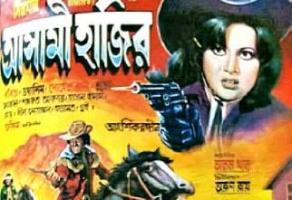 নির্মাণের গল্প : দেওয়ান নজরুলের 'আসামী হাজির'