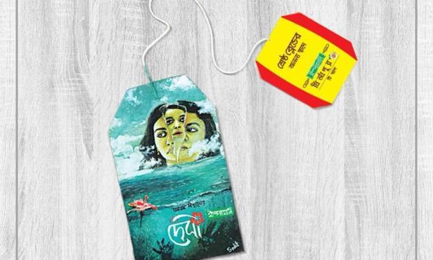 প্রচারণায় চমক : টি-ব্যাগে 'দেবী'