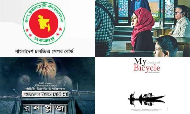 বাংলা চলচ্চিত্রের গলায় 'সেন্সরশিপ' কাঁটা