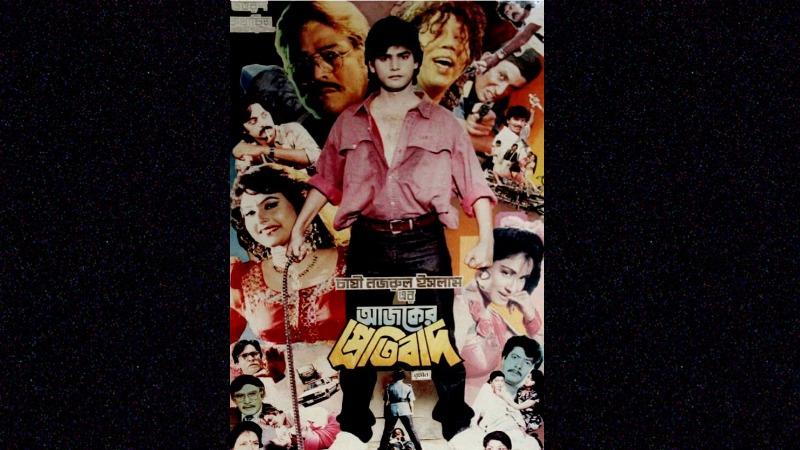 চাষী নজরুলের ভিন্ন রুচির সিনেমা 'আজকের প্রতিবাদ'
