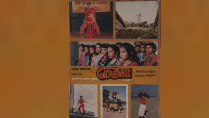 চেতনা: নায়ক হয়ে অমিত হাসান, মিশা সওদাগরের আবির্ভাব
