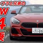 BMW Z4 M40i[G29]の試乗インプレッション動画-河口まなぶ解説
