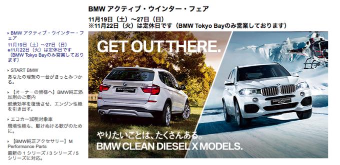 bmw tokyo bay イベント