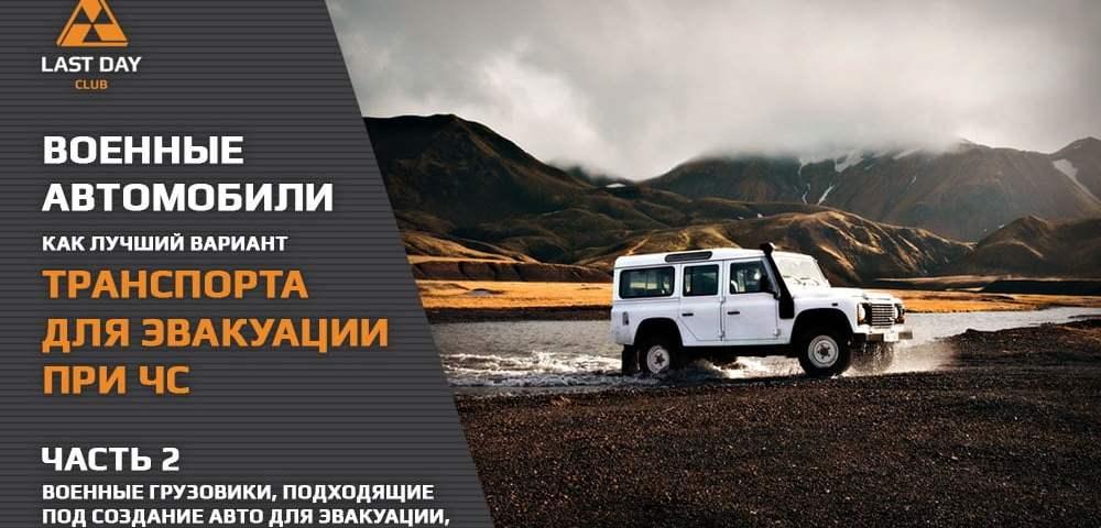 Военный автомобиль - машина для эвакуации при ЧС. Часть 2: Лучшие военные грузовики для наших целей, рекомендуемые изменения