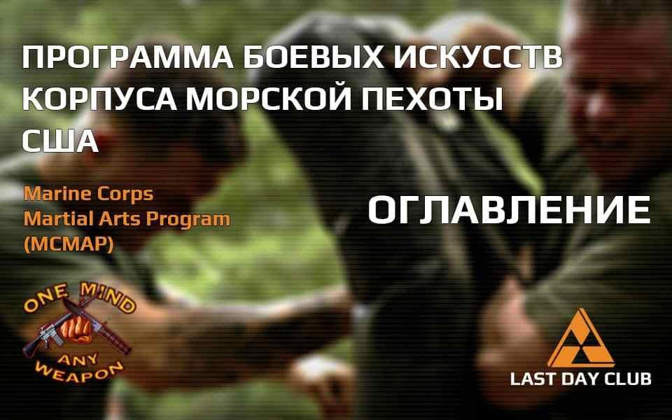 Программа боевых искусств корпуса морской пехоты США - Оглавление