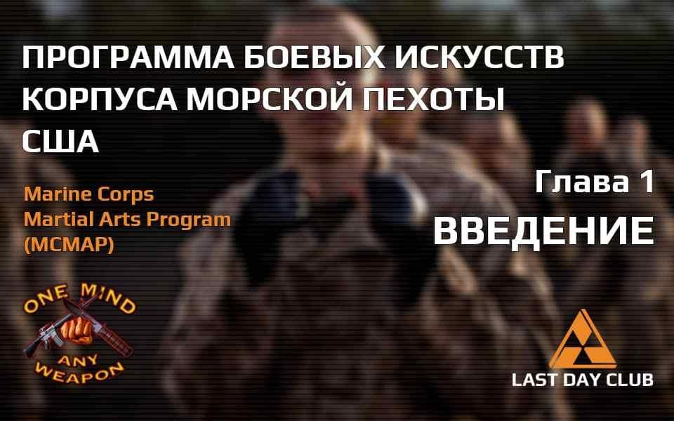 Программа боевых искусств корпуса морской пехоты США. Глава 1 - Введение