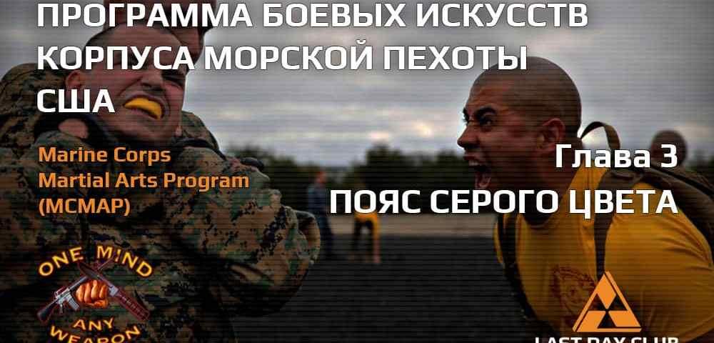 Программа боевых искусств корпуса морской пехоты США. Глава 3- Серый пояс