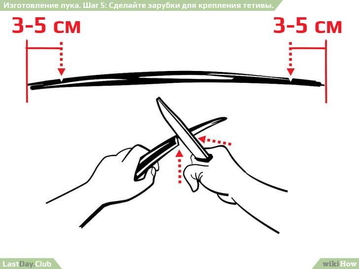 5 - Сделайте зарубки для крепления тетивы - Как сделать лук своими руками - Руководство по выживанию