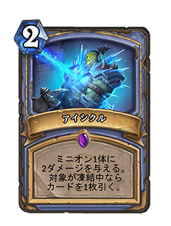 MAGE__EX1_179_jaJP_Icicle.png
