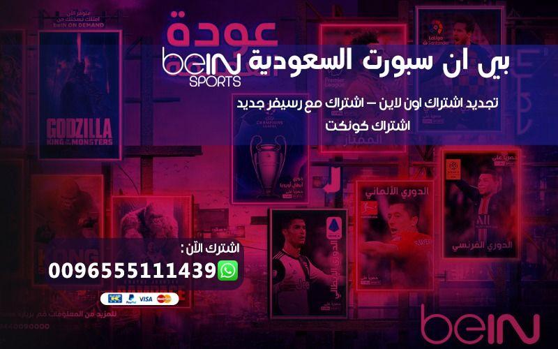 اسعار باقات Bein Sport السعودية بالريال مع الاشتراك بي ان سبورت