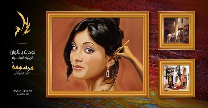 لوحات عالمية شهيرة ورسم يدوي من منتجات P4Mج1
