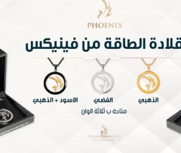 الإصدار الجديد لمنتج قلادة الطاقة الفاخر من P4M