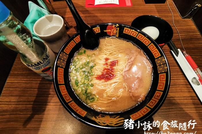 台北。信義》24小時營業的一蘭拉麵台北本店