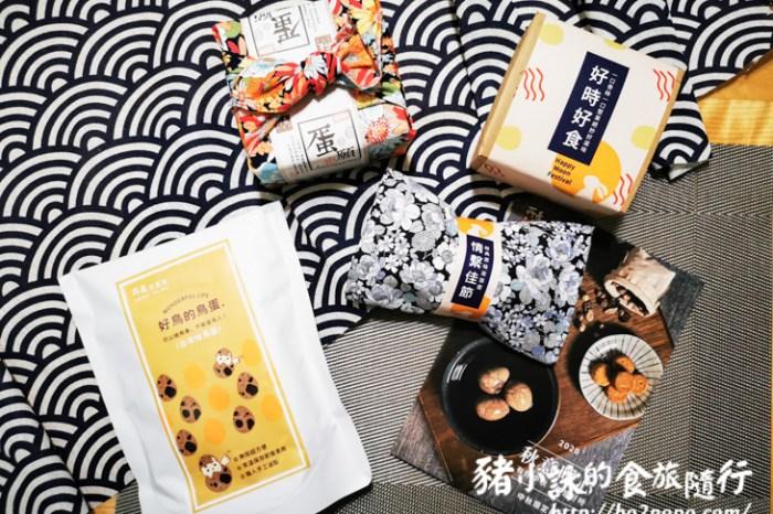 台南。新化》所長茶葉蛋。花開滿城禮盒。漂亮又有質感中秋送禮新選擇
