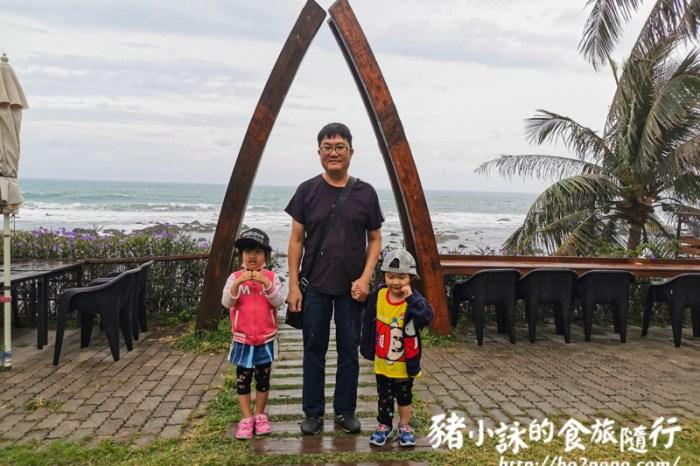 台東。卑南》小魚兒的家。看海。玩沙。富山護漁區旁