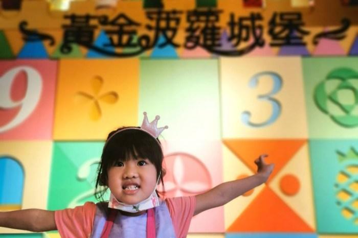 高雄。三民》維格餅家黃金菠蘿城堡。超萌糕點公仔+兒童遊戲區