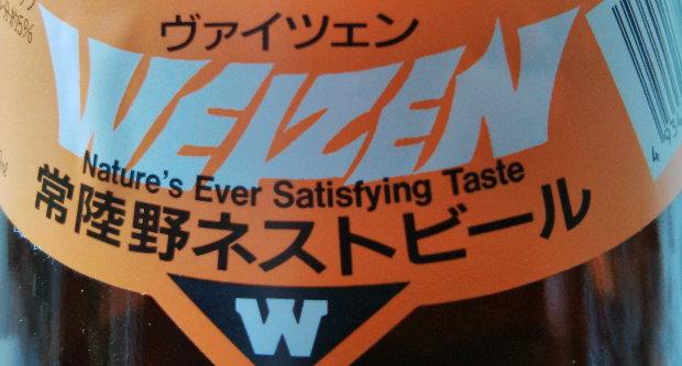 Hitachino's Nest wheat beer.