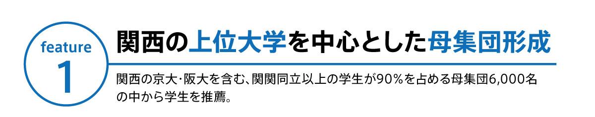 関西の上位大学を中心とした母集団形成