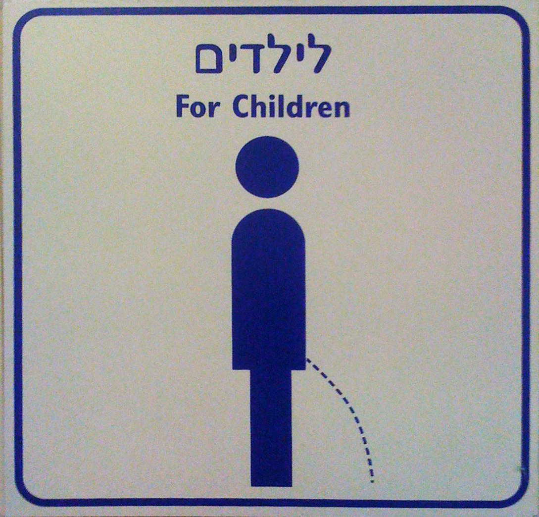 Children Pee Here