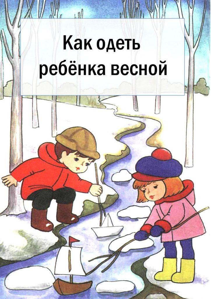 """Как одевать ребенка весной — """"Веселый садик"""""""