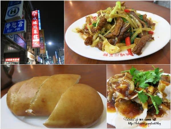 【基隆美食|川菜】。小峨嵋川菜館,平價好吃,C/P值超高的老店。